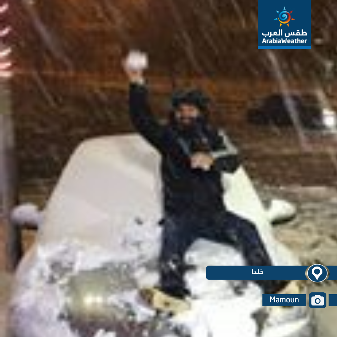 بالصور... مشاهد من تساقُط الثلوج على المملكة ليلة الأربعاء/الخميس