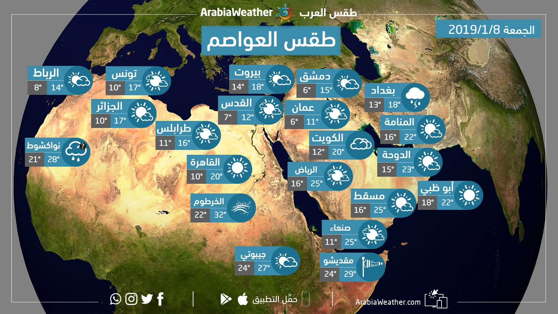 طقس العواصم   استمرار تأثير حالة عدم الاستقرار الجوي على الخليج العربي ومنخفض جوي يؤثر على أجزاء من بلاد الشام   طقس العرب