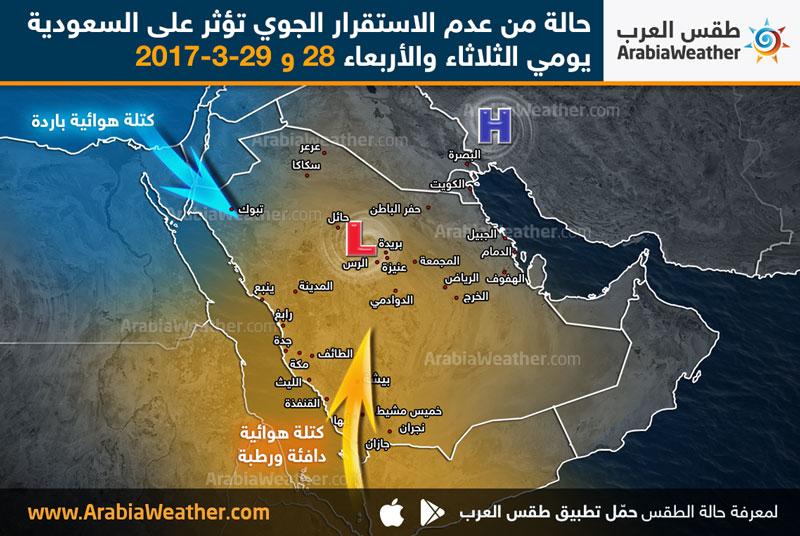 الرياض ،، حالة من عدم الاستقرار الجوي وزخات من الأمطار اعتباراً من الثلاثاء   طقس السعودية   طقس العرب