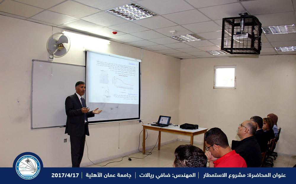 """محاضرة """"حول الاستمطار"""" في جامعة عمان الاهلية"""