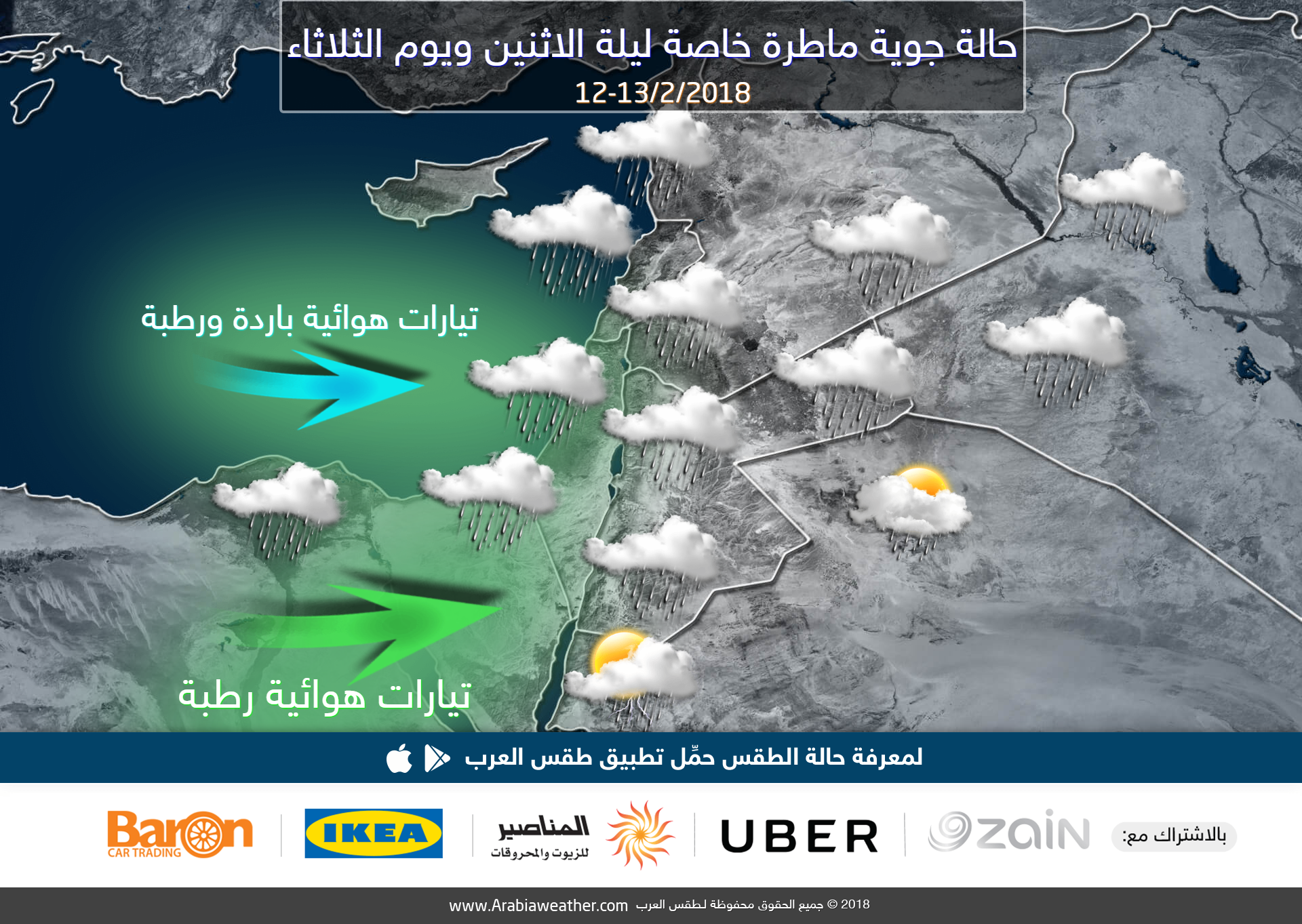 حالة جوية ماطرة تؤثر على أجزاء واسعة من المملكة ليلة الاثنين ونهار الثلاثاء