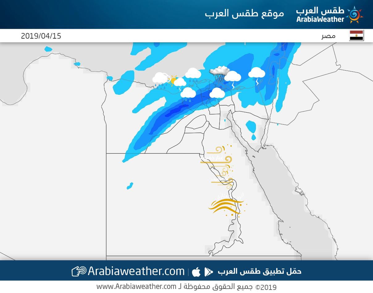 الاثنين   انخفاض كبير على درجات الحرارة مع زخات امطار مُتوقعة شمال مصر   طقس العرب